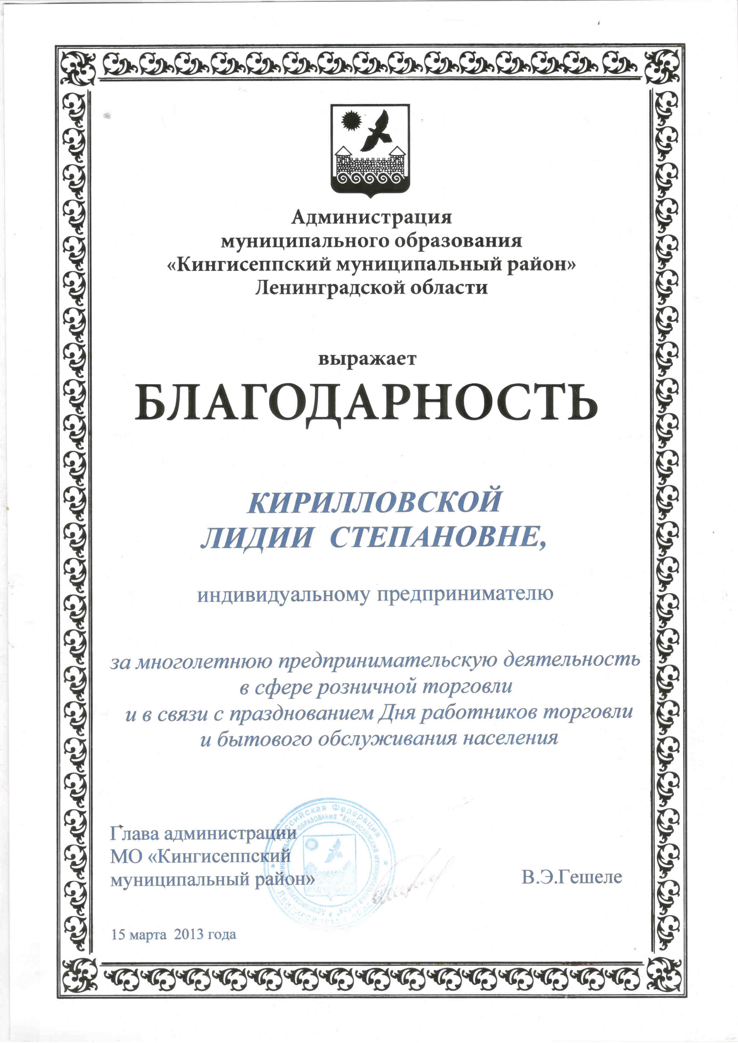 Благодарность от администрации г. Кингисеппа