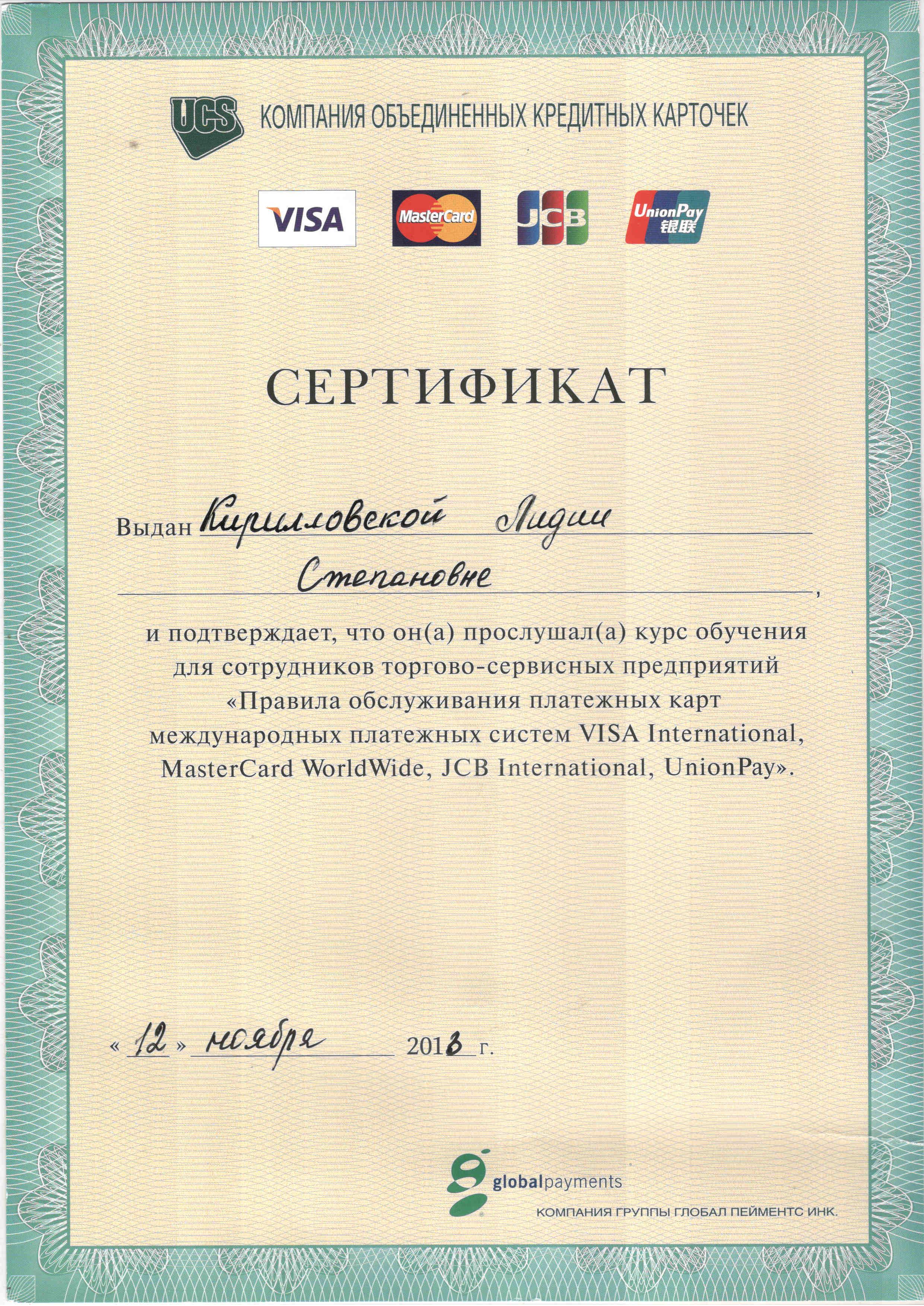 Сертификат прохождения правил обслуживания международных платежных систем Visa Mastercard